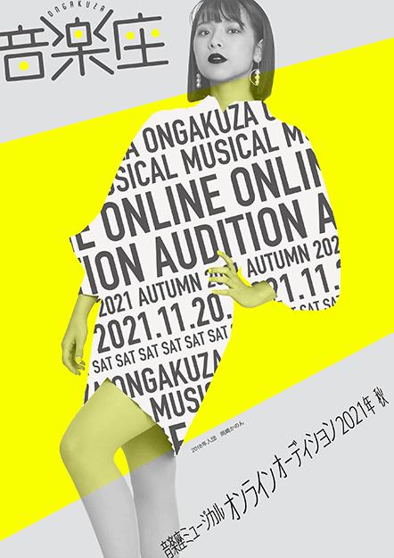 音楽座ミュージカル オンラインオーディション 2021秋