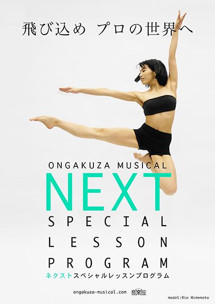 ONGAKUZA MUSICAL NEXT SPECIAL LESSON PROGRAM